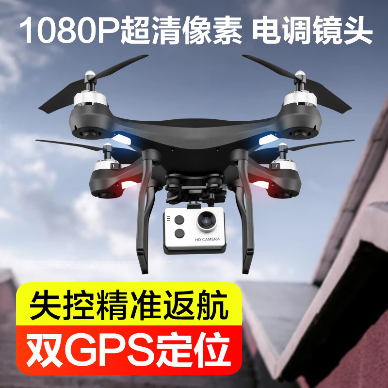 Unmanned Aerial Vehicle Aerial Photography High-definition Return Remote Control Aircraft Double GPS Profession 4 K Ultra-long L
