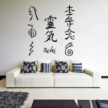 Autocolante de parede com os símbolos do reiki tradicional