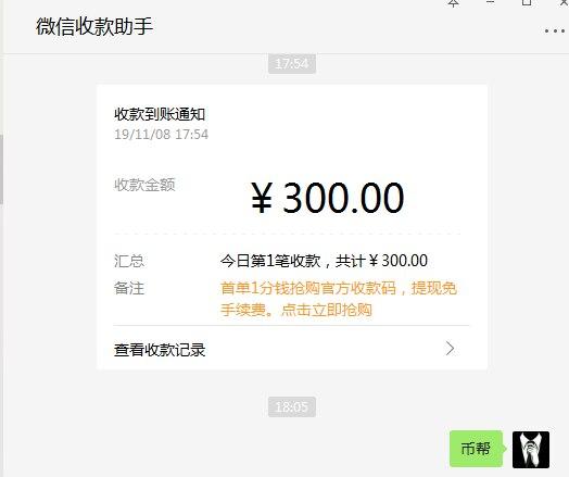 【今日收款300】币帮:一币最低价值13r,目前一币难求,没上车的抓紧插图