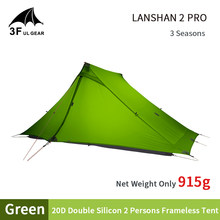 3F UL GEAR LanShan2 Pro Tent 20D Double Layer Silicone Ultralight Tent Outdoor 2 Persons 3/4 Season pyramid Hiking Camping Tent