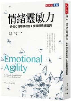 情绪敏感力