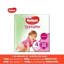 Трусики-подгузники HUGGIES 4 для девочек (9-14кг) 52 шт.