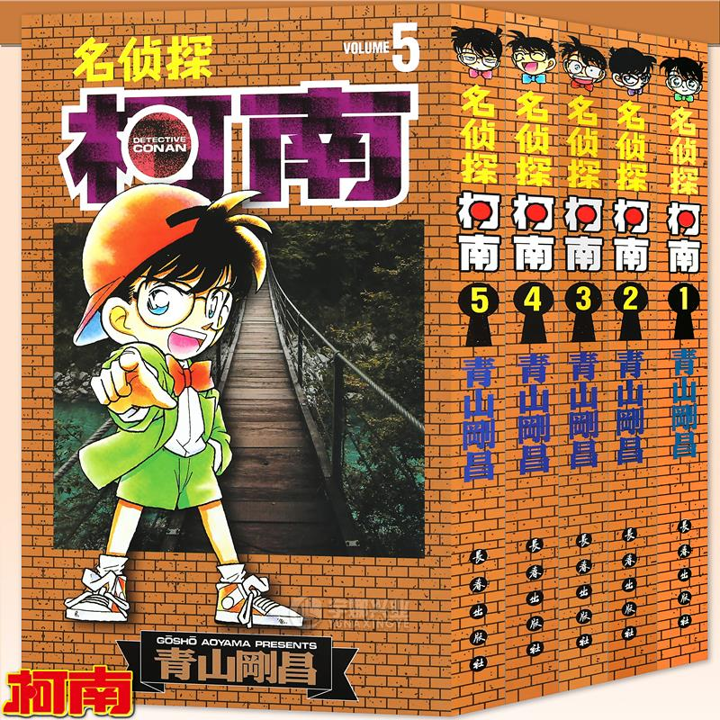 5 Books/Set Anime Detective Conan Comic Book Detective Fiction Youth Animation Novels Volume 1-10 Chinese Edition