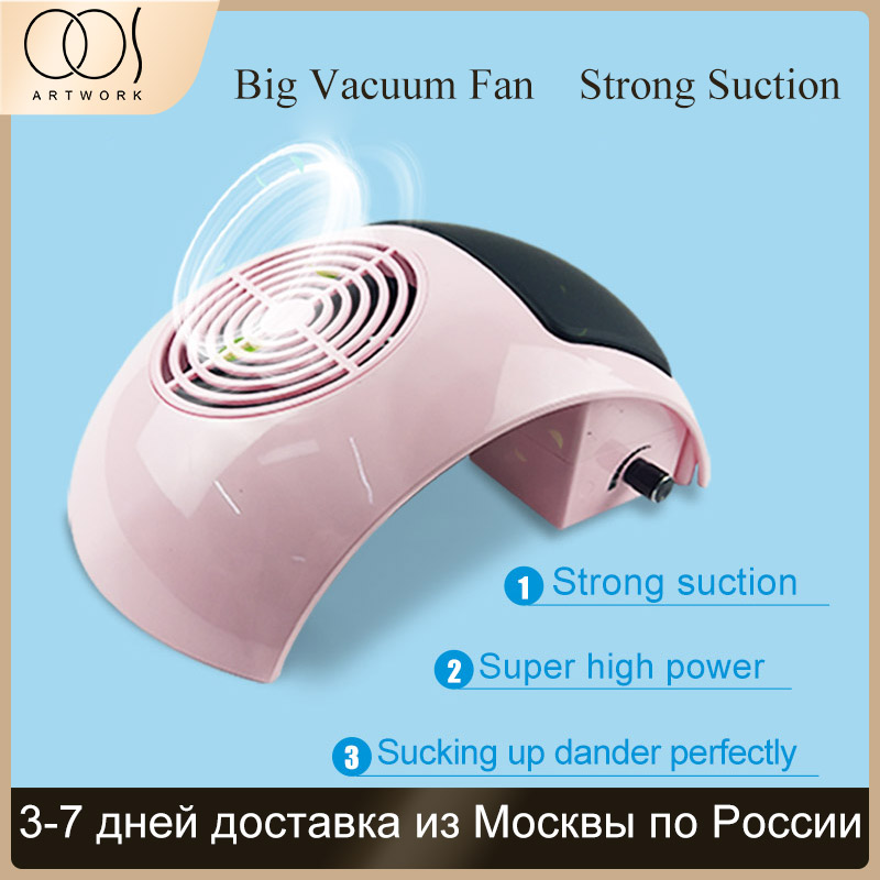 80W Nail Dust Collector 2 Color Nail Suction Fan Dust Vacuum Cleaner Machine with Dust Collecting Bag Nail Art Tools