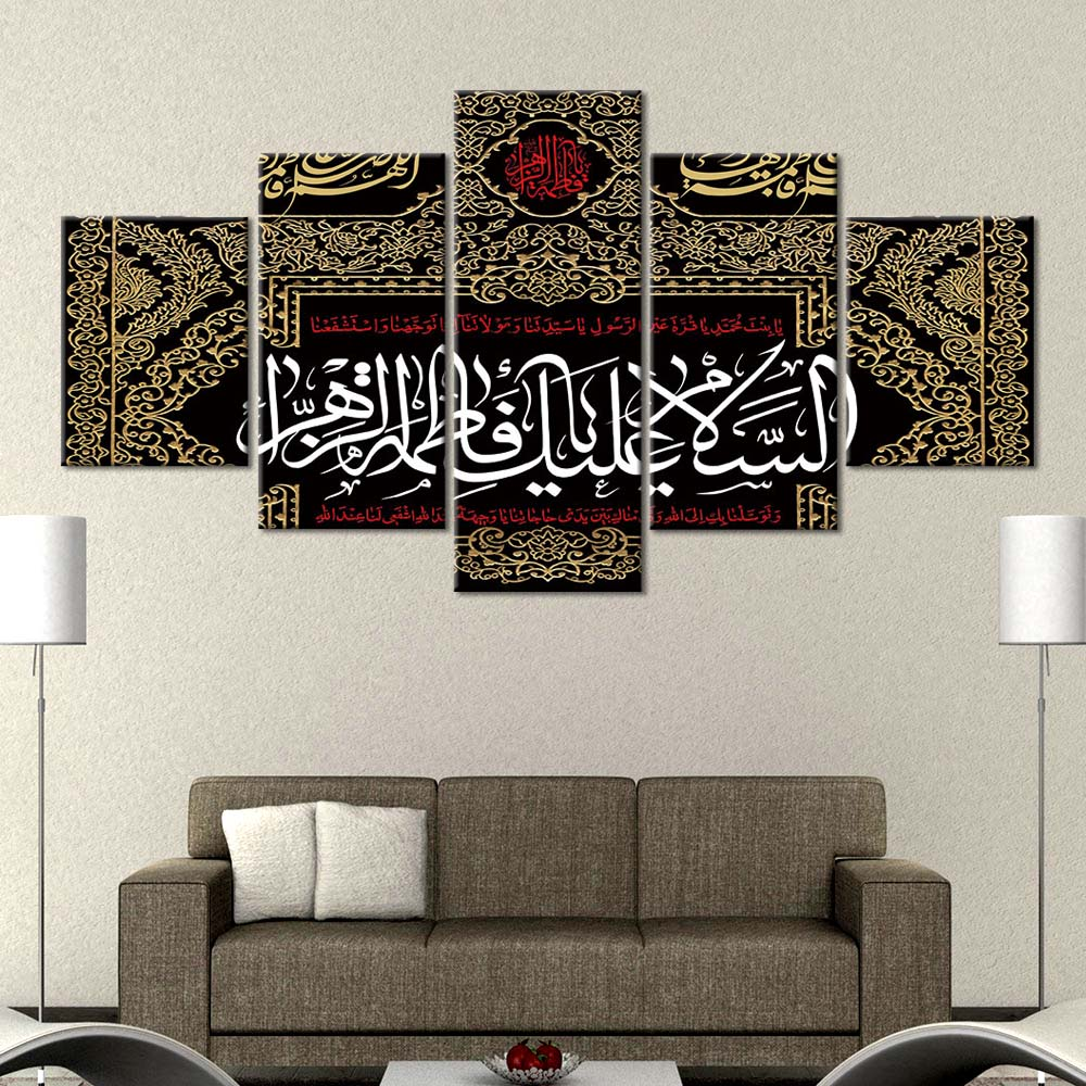 5 Piece Muslim Religious Islamic Picture canvas wall art Print Home Wall Decor