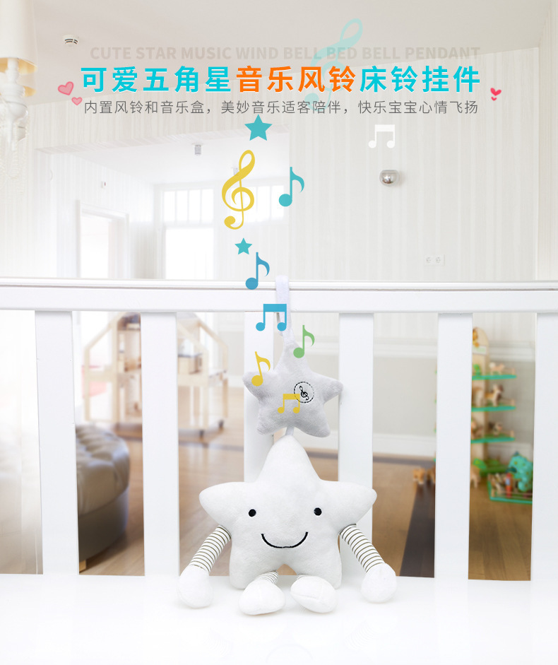 Bbsky White Five-pointed Star Music Wind Chime Pendant Infant Car Hanging Bed Hanging Baby Plush Toys