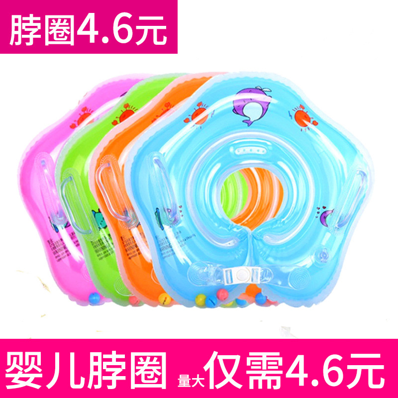 The Newborn  Swimming Baby & Kids' Floats  The Inflatable Collar  Infants And Young Children  Baby  Special Swimming Equipment
