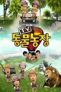 TV动物农场[更新至20200126期]