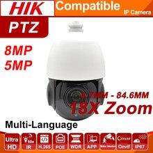Hikvision – caméra de surveillance dôme IP POE hd 5MP/8MP/18X PTZ, 4.7mm-84.6mm, système infrarouge H.265 P2P, Plug & play, Compatible avec Hikvision NVR