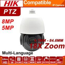 Hikvision совместимая 5MP 8MP 18X PTZ скоростная купольная IP-камера POE 4,7 мм-84,6 мм камера видеонаблюдения ИК H.265 P2P Plug & play с Hikvision NVR