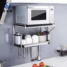 304 полка для микроволновой печи из нержавеющей стали, кухонная печь, полка для хранения приправ, можно положить разделочные крючки для стены
