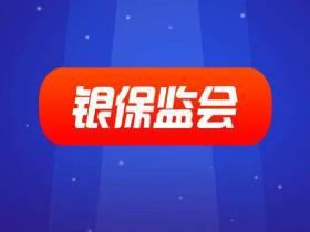 中国银保监会
