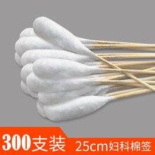 25CM disposable gynecological examination cotton swab large head cotton swab hospital
