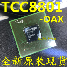 5 шт. ~ 50 шт./лот TCC8801 OAX TCC8801 BGA абсолютно новый