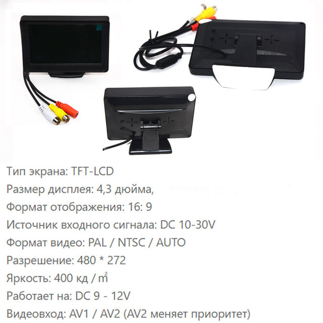 4.3 5 Inch Car Monitor TFT LCD HD Digital Screen for Reverse Rear View Camera DVD VCD with Parking Back IR camera 10