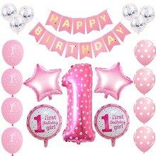Розовый 1-й счастливый набор воздушных шаров на день рождения фольга номер мяч первый ребенок девочка вечерние украшения мой 1 один год поставки