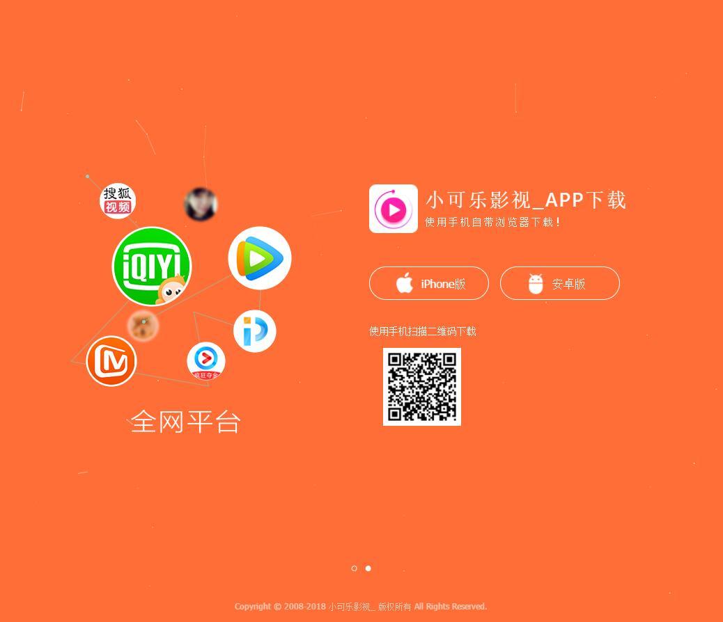影视app下载页源码HTML-搬运狗
