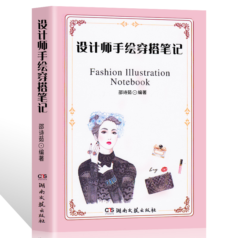 Designer Hand-painted Fashion Illustration Clothing Notebook Outfit Guide Tips For Adult