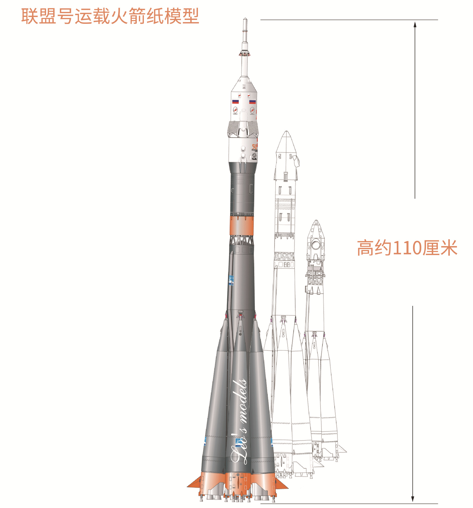 110cm 3D Paper Model 1: 48 Russian Soyuz Carrier Rocket Gajogagarin 60 Years Special Edition Aviation Rocket Model Toy Children