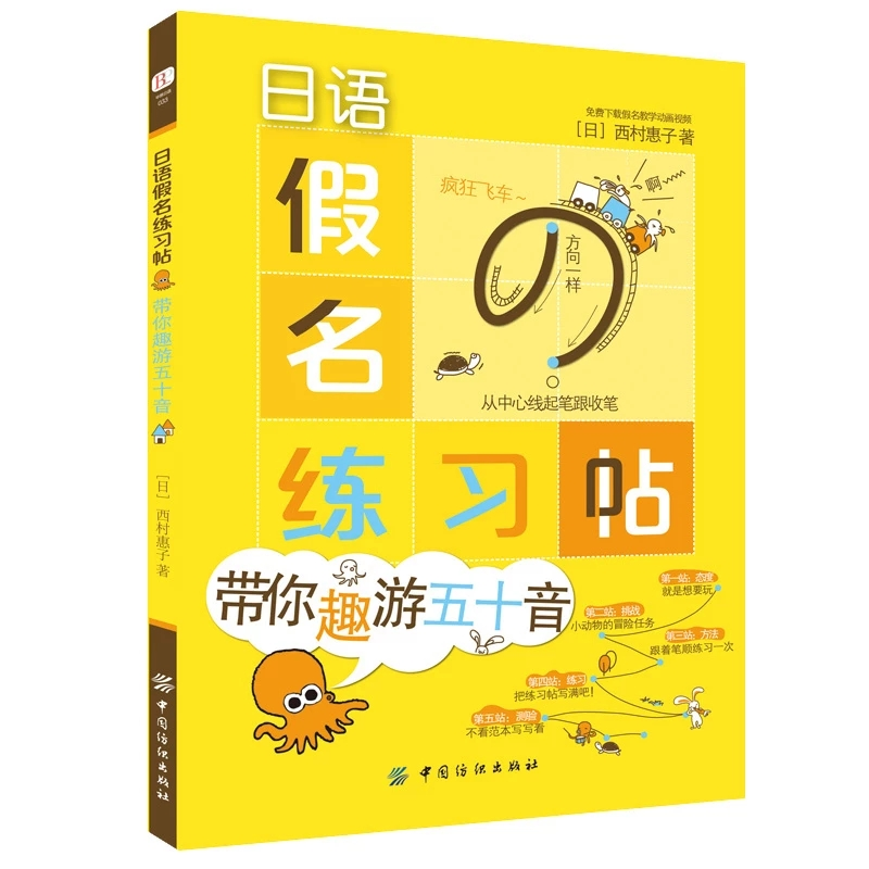 Japanese Copybook Kana Syllabary Books Lettering Calligraphy Book Write Exercise For children Adults Practice Libros Livros Art
