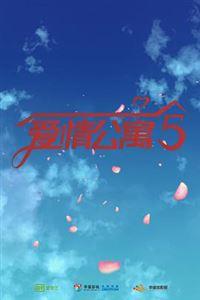 爱情公寓5[更新至24集]