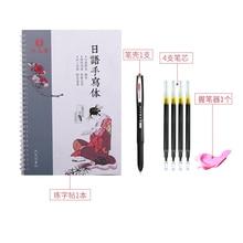 Book-Libros-Pen Japanese Children Adult Set Groove Liu-Pin Practice-Copybook Repeat Exercise