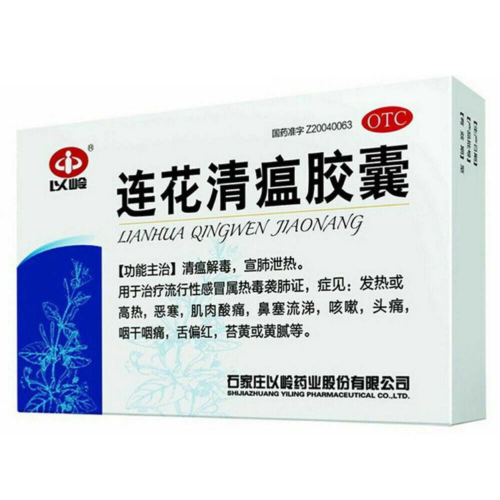 24/36/48Pcs Emergency Capsule Lian Hua Qing Wen Jiao Nang Yiling China Herb Remedy Capsule Chinese Prescriptions