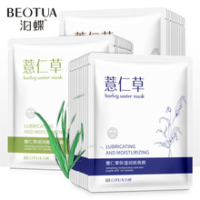 BEOTUA Various Plant Extracts Hyaluronic Acid Facial Masks Moisturizing Anti Acne Aging/wrinkles Face Mask Skin Care