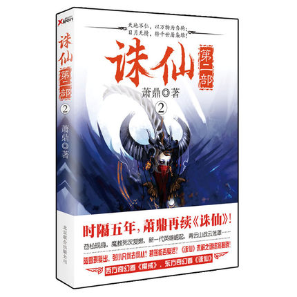 Newest TV Play Zhu Xian Qing Yun Zhi Fiction Novel By Xiao Ding In Chinese Edition