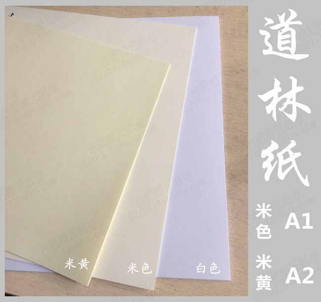 Wood-free Paper Fully Open A1 A2 8K 4K Off-white Beige 70G 80G 100G 120G 150G Quick Question Paper