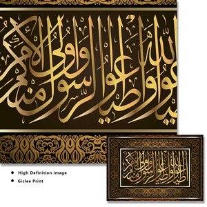 Image 5 - BANMU ערבית האסלאמי קליגרפיה מודפס בד ציור זהב שטיחי קיר אמנות פוסטר תמונות לרמדאן מסגד קישוט