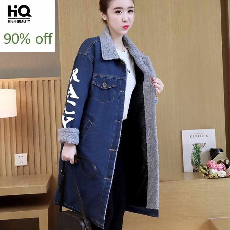 Casacos de inverno feminino casual forro de lã reta quente longo casaco único breasted azul denim jaqueta solta ajuste grosso