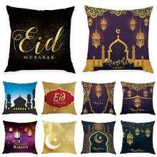 Ramazan dekorasyon ev için Eid Mubarak dekor 45*45Cm yastık örtüsü İslam ramazan Kareem Eid Mubarak dekor parti yastık kılıfı