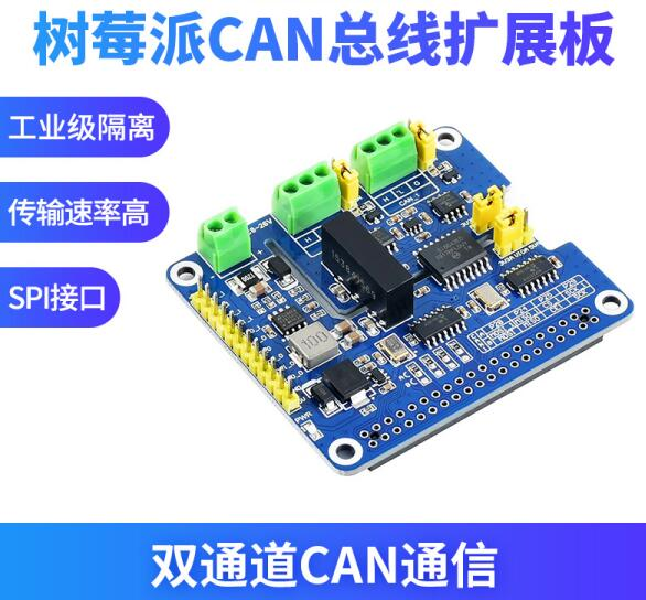 Industrial-grade Dual-channel Expansion Board with Isolated CAN Bus Communication Module Supports CAN FD