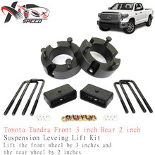 Tundra front 3 inch rear 2 inch Suspension Leveing lift kit For T oyota tuandra 1999-2006 2pcs(China)