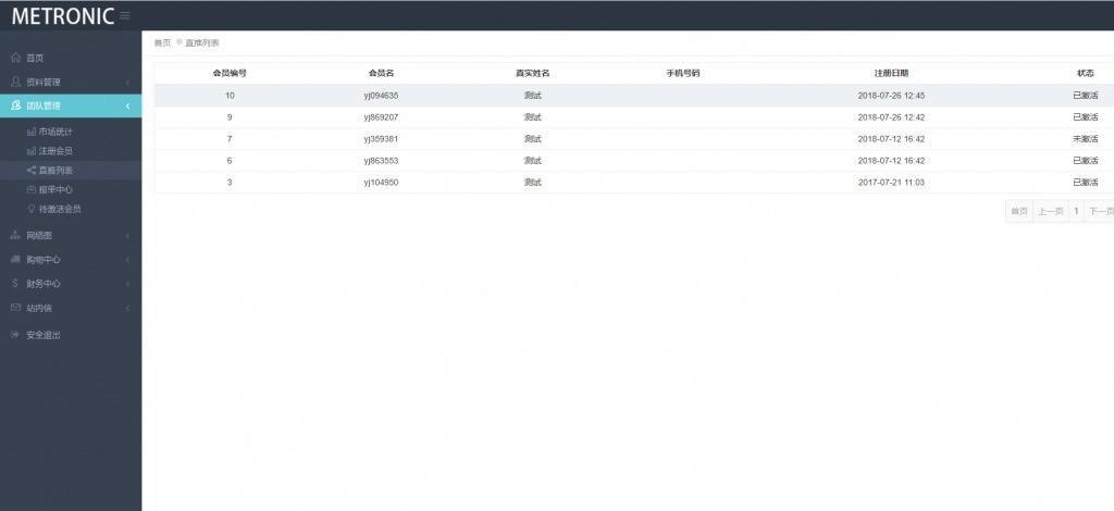 【POS机双轨商城系统】2020首发带内部商城工资系统功能的PHP双轨POS机源码自适应前端直销源码