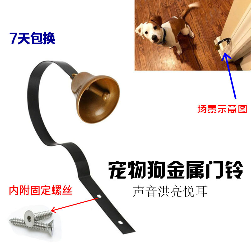 [] Hot Selling Pet Dog Bell Dog Training Doorbell Metal Small Brass Bell
