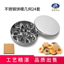 Stainless Steel Cookie Mold DIY Cookie Mold Graphi