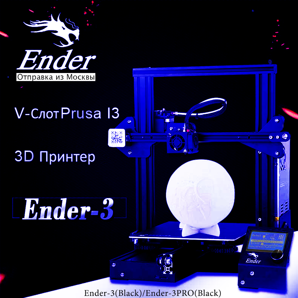 Original ENDER 3D Printer Ender-3 or Ender-3 PRO DIY KIT MeanWell Power Supply /for 1.75mm PLA ABS PETG / from Russia