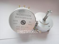 [VK] WDD35D4 1k 2k 3k 5k 10k máquina de trefilado de alambre potenciómetro sensor de desplazamiento de ángulo sin interruptor de límite