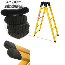 4pcs thickening Non-slip Aluminum ladder leg caps Rubber oval horizontal pipe plugs Floor Protector pads Table Foot dust Cover