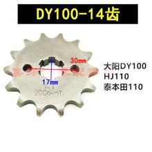 Motorcycle front teeth sprockets geartransmission chain Sprockets Gear 14T for Honda DY100 HJ110 DY 100 HJ 110 100cc 110cc
