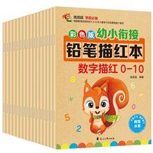 16 livres sur le programme des enfants en âge mûr, transition chinoise, copie de trace, enseignement du chinois, Exercice, livre pour enfants et étudiants