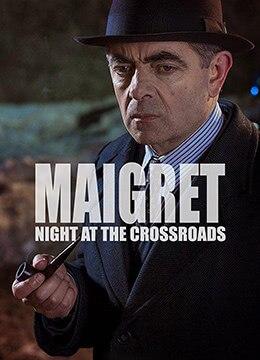《梅格雷的十字路口之夜》2017年英国剧情,犯罪,悬疑电影在线观看
