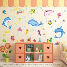 Креативный 3d мультяшный мир океана гостиная спальня Детский