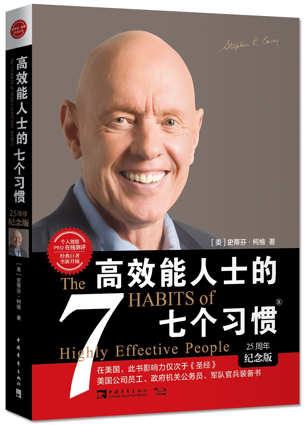 Seven Habits Of Highly Effective Persons (25th Anniversary Edition) (Paperback)