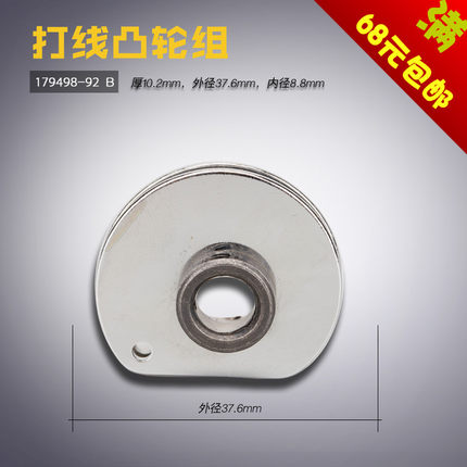 179498-92 M700 threading cam set sewing machine parts
