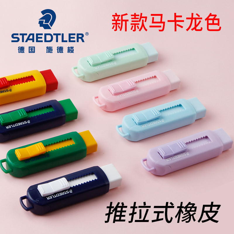 Staedtler New Dedicated Macaron Telescopic Pushable Eraser 525 PS1 Painting Design Office School  Student Supply