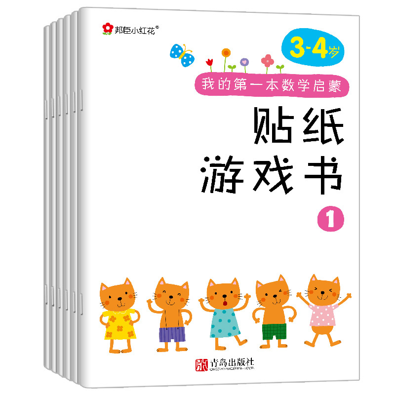 Bangchen Xiaohonghua My First Math Enlightenment Sticker Game Book, 3-4 Years Old, Complete Set Of 6 Volumes