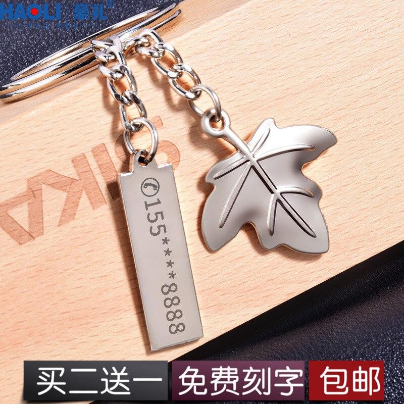 Maple Leaf Keychain Creative Metal Leaf Car Key Pendants Lettering Key Chain Simple Cool Gift Key Case for Car     - title=